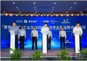 双星集团联合青岛银行、海尔卡奥斯助力青岛打造工业互联网之都
