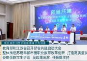 教育部江苏省召开部省共建启动大会