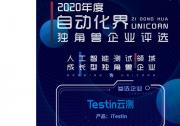 北京云测信息技术有限公司参评2020年度自动化界独角兽企业评选