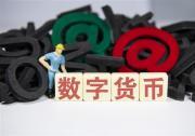 新华网:1000万数字人民币测试落地 不只是深圳的一小步