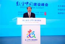 第三届数字中国建设峰会智能制造分论坛隆重举办