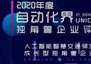 中科视语(北京)科技有限公司参评2020年度自动化界独角兽企业评选