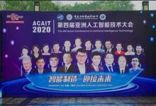 第四届亚洲人工智能技术大会在渝举行 300余位专家学者为智能制造建言