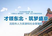 沈阳发布2020年秋季中高级人才需求调查报告