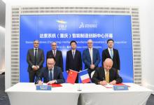 达索系统(重庆)智能制造创新中心在两江新区启动