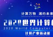 2020世界计算机大会:向计算机产业新高地攀登