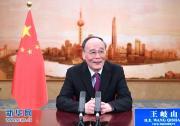 王岐山在第二届外滩金融峰会开幕式上发表致辞