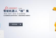 东莞市尔必地机器人有限公司参评2020年度自动化界独角兽企业评选
