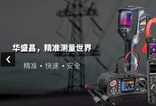 深圳市华盛昌科技实业股份有限公司参评2020年度自动化界独角兽企业评选