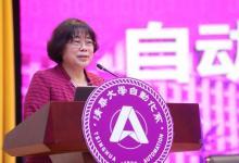 第十六届全国高校自动化系主任(院长)论坛在清华大学顺利召开