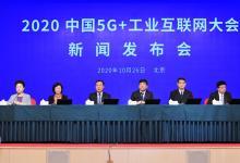 2020中国5G+工业互联网大会将在武汉召开 该领域首个国家级大会