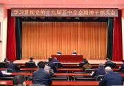 工业和信息化部召开党组会议和干部大会 传达学习贯彻党的十九届五中全会精神