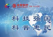 北京银行发布2020年三季报