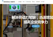 优傲:协作机器人在华前景广阔