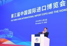 韩正出席第三届中国国际进口博览会开幕式