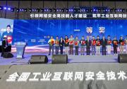 2020年全国工业互联网安全技术技能大赛在南京成功落幕