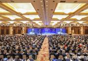 2020中国自动化大会开幕
