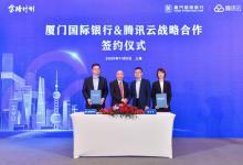 腾讯云金腾计划有了新进展 携手厦门国际银行共建联创实验室