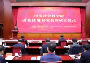 社科院、国资委联合组建国有经济研究智库并举办首届国有经济研究峰会