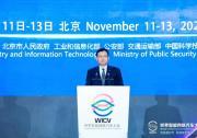 肖亚庆:仍需加强智能网联汽车标准法规、商业模式等研究