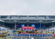 兰石集团亮相第二十二届中国国际高新技术成果交易会