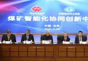 国家能源集团与中国煤炭科工集团联合成立煤矿智能化协同创新中心