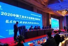 2020中国工业水大会暨第四十届年会在郑州召开