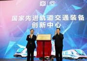 王志军出席国家先进轨道交通装备创新中心建设工作推进会