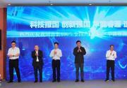 """华能举办全国产安全智能型DCS成功示范暨华能""""睿渥""""DCS发布会"""