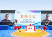 德国BBS集团华东总部落户昆山开发区