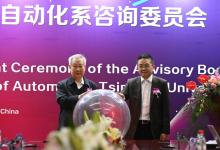 清华大学自动化系咨询委员会成立大会举行