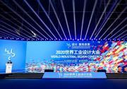 许科敏出席2020世界工业设计大会开幕式并为2020年中国优秀工业设计奖获奖产品(作品)颁奖