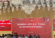 """""""新发展格局与国有企业""""学术论坛在京举办"""