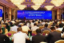 2020年建材行业智能制造数字转型大会在佛山召开,博依特荣获优秀解决方案