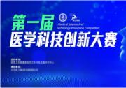 中国生物新冠灭活疫苗项目获首届医学科技创新大赛金奖