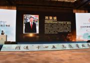 """国药集团刘敬桢董事长当选""""2020年度中国经济新闻人物"""""""