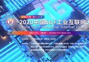 经济日报:信息技术日益成为推动数字化转型关键驱动力——  5G+工业互联网建设项目超1100个