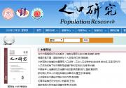 经济发展中的人口回旋空间:存在性和理论架构