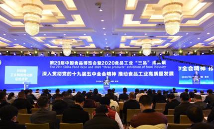 许科敏出席第29届中国食品博览会开幕式及食品工业扩内需促循环发展高峰会议