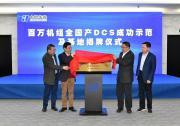 华能举办百万机组全国产DCS成功示范及基地揭牌仪式