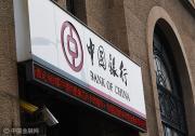 """中国银行荣获""""最佳数字化银行""""等多项大奖"""