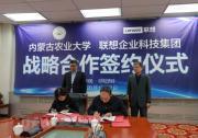 """内蒙古农业大学与联想深化战略合作,引领""""智慧农业""""新时代"""