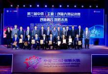 第三届中俄(工业)创新大赛总决赛成功举办