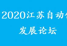 2020江苏自动化发展论坛举行