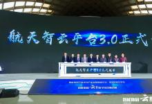 """新华社:航天智云3.0在武汉发布 打造万网融合公共基础""""底盘"""""""