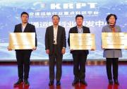 山东港口获交通运输部自动化码头技术交通运输行业研发中心授牌