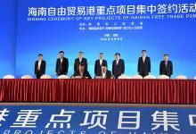 国机集团与海南省签署深化战略合作协议