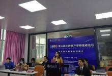 2020年第六届大数据产学研高峰论坛在广州召开