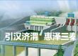 世界级水利工程: 长江黄河在这里握手