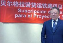 国机集团签署阿根廷大型铁路项目